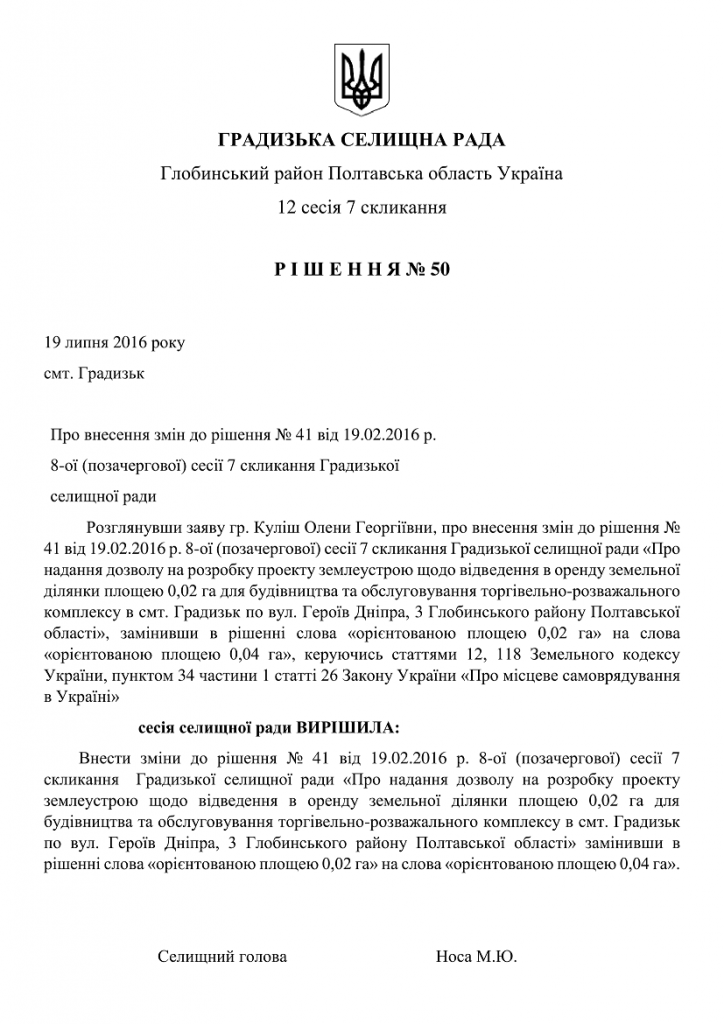 http://gradizka-rada.gov.ua/wp-content/uploads/2016/08/ГРАДИЗЬКА-СЕЛИЩНА-РАДА-61-724x1024.png