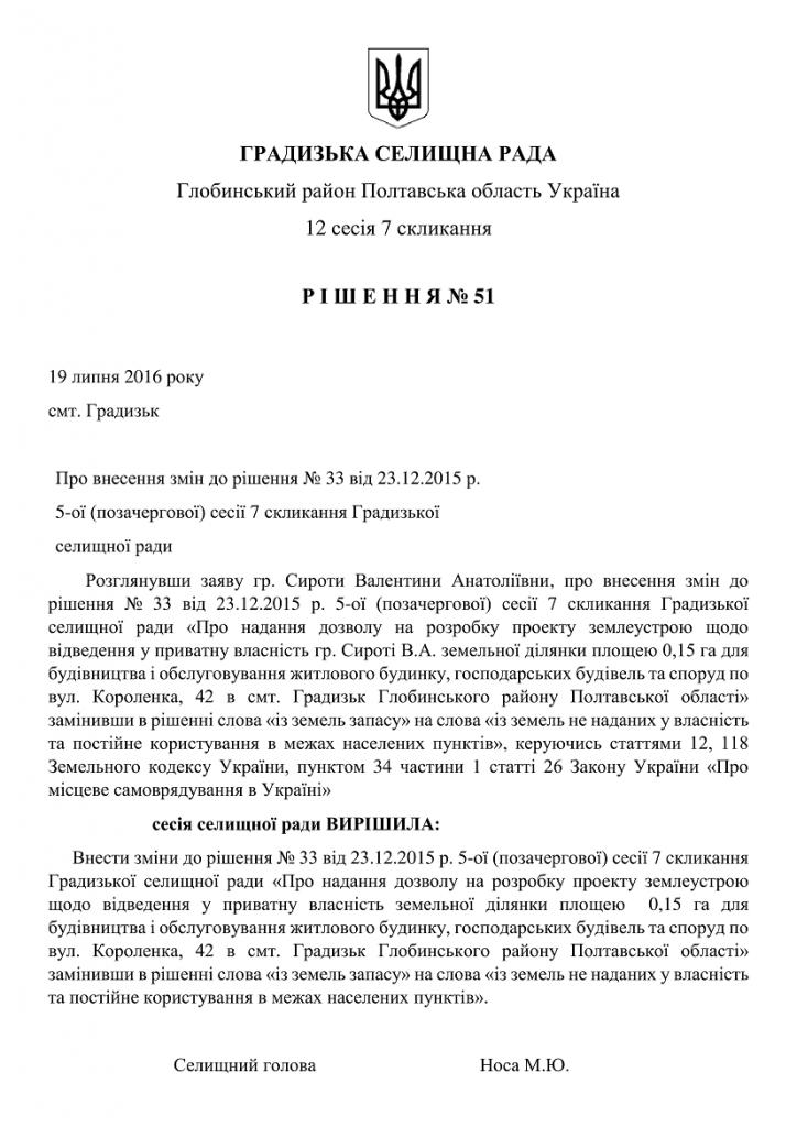 http://gradizka-rada.gov.ua/wp-content/uploads/2016/08/ГРАДИЗЬКА-СЕЛИЩНА-РАДА-62-724x1024.png