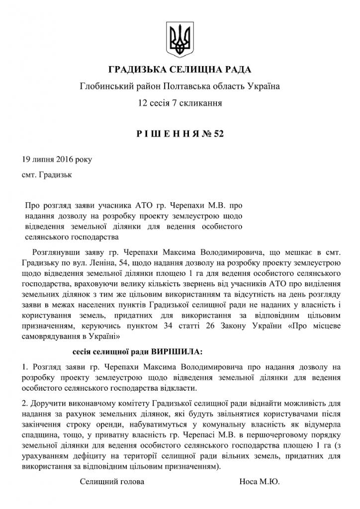 http://gradizka-rada.gov.ua/wp-content/uploads/2016/08/ГРАДИЗЬКА-СЕЛИЩНА-РАДА-63-724x1024.png