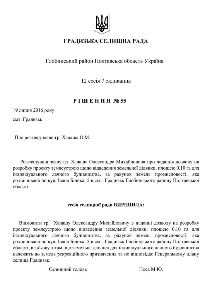 http://gradizka-rada.gov.ua/wp-content/uploads/2016/08/ГРАДИЗЬКА-СЕЛИЩНА-РАДА-66-724x1024.png