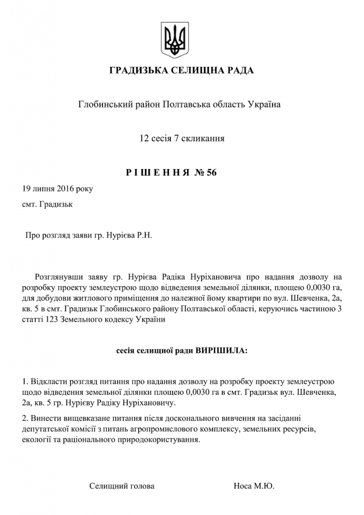 https://gradizka-rada.gov.ua/wp-content/uploads/2016/08/ГРАДИЗЬКА-СЕЛИЩНА-РАДА-67-724x1024.png