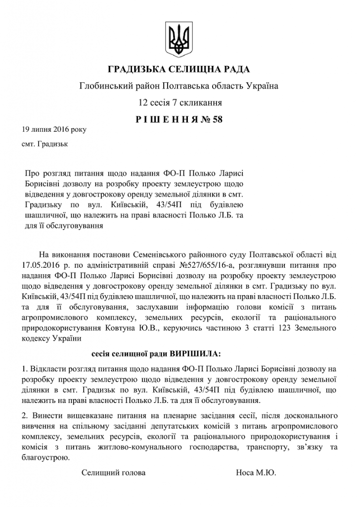 http://gradizka-rada.gov.ua/wp-content/uploads/2016/08/ГРАДИЗЬКА-СЕЛИЩНА-РАДА-69-724x1024.png