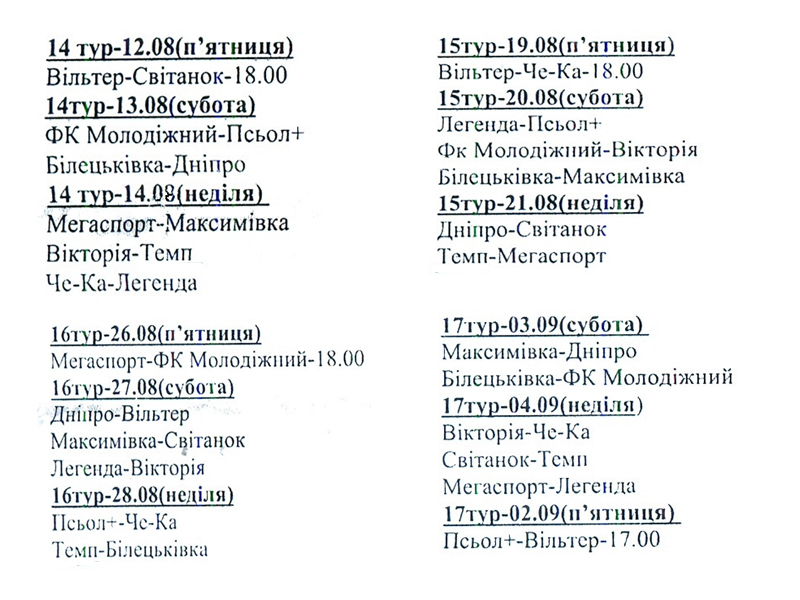 https://gradizka-rada.gov.ua/wp-content/uploads/2016/08/Календарь-1.jpg