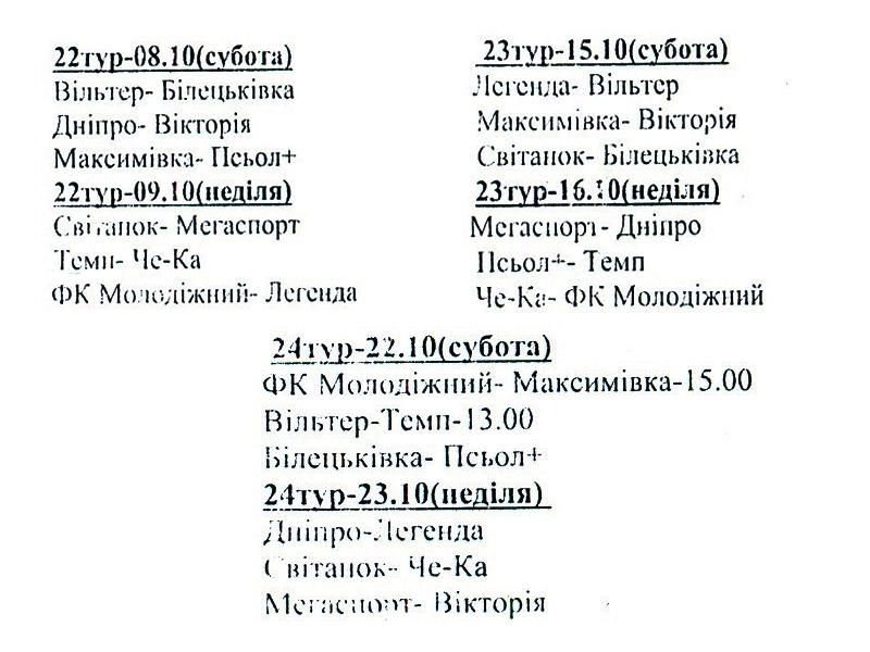 http://gradizka-rada.gov.ua/wp-content/uploads/2016/08/Календарь-3.jpg