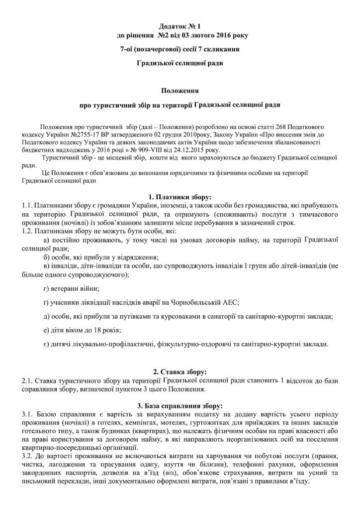 http://gradizka-rada.gov.ua/wp-content/uploads/2016/08/7-позачергова-сесія-7-скликання-03-724x1024.png