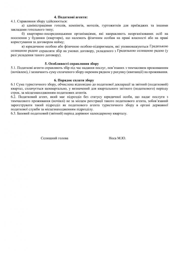 http://gradizka-rada.gov.ua/wp-content/uploads/2016/08/7-позачергова-сесія-7-скликання-04-724x1024.png