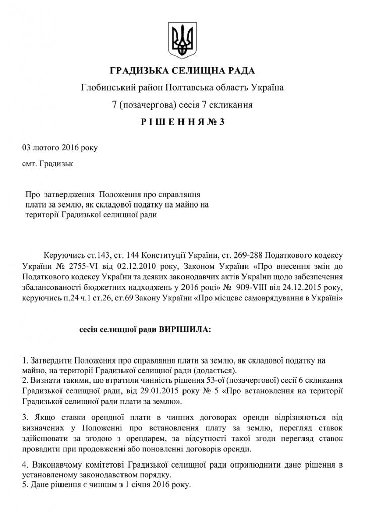 http://gradizka-rada.gov.ua/wp-content/uploads/2016/08/7-позачергова-сесія-7-скликання-05-724x1024.png