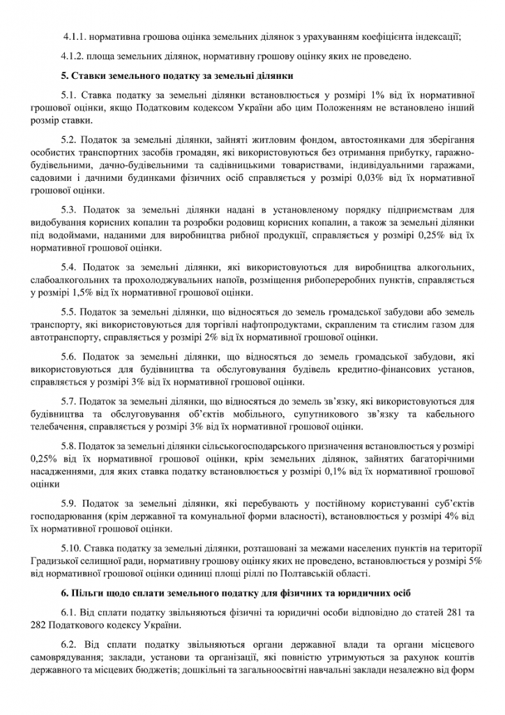https://gradizka-rada.gov.ua/wp-content/uploads/2016/08/7-позачергова-сесія-7-скликання-07-724x1024.png