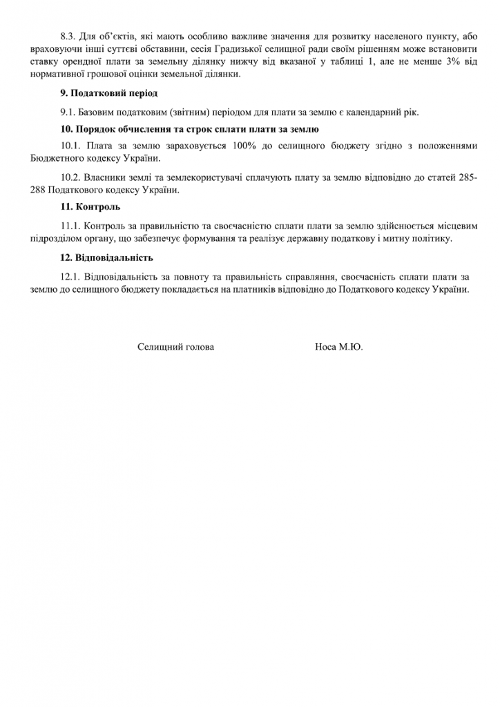 http://gradizka-rada.gov.ua/wp-content/uploads/2016/08/7-позачергова-сесія-7-скликання-12-724x1024.png