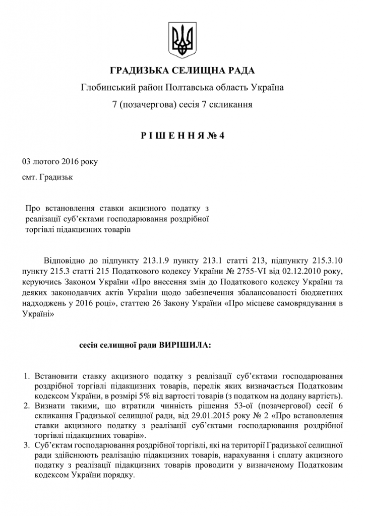 https://gradizka-rada.gov.ua/wp-content/uploads/2016/08/7-позачергова-сесія-7-скликання-13-724x1024.png