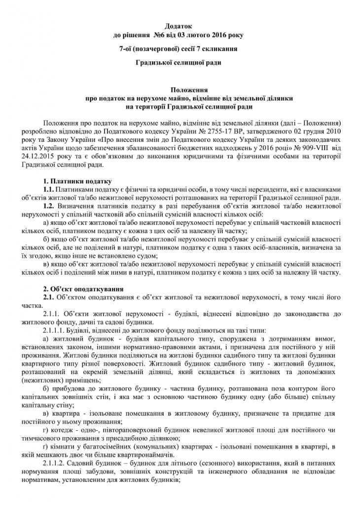 https://gradizka-rada.gov.ua/wp-content/uploads/2016/08/7-позачергова-сесія-7-скликання-18-724x1024.png