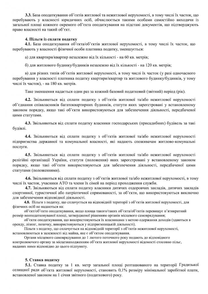 http://gradizka-rada.gov.ua/wp-content/uploads/2016/08/7-позачергова-сесія-7-скликання-20-724x1024.png