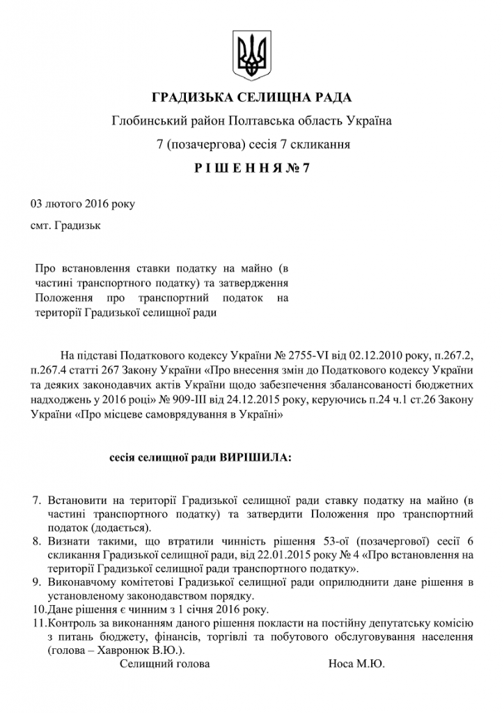 http://gradizka-rada.gov.ua/wp-content/uploads/2016/08/7-позачергова-сесія-7-скликання-24-724x1024.png