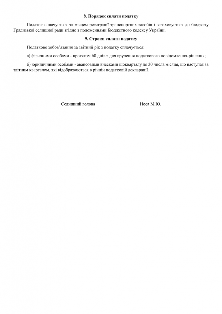 http://gradizka-rada.gov.ua/wp-content/uploads/2016/08/7-позачергова-сесія-7-скликання-26-724x1024.png
