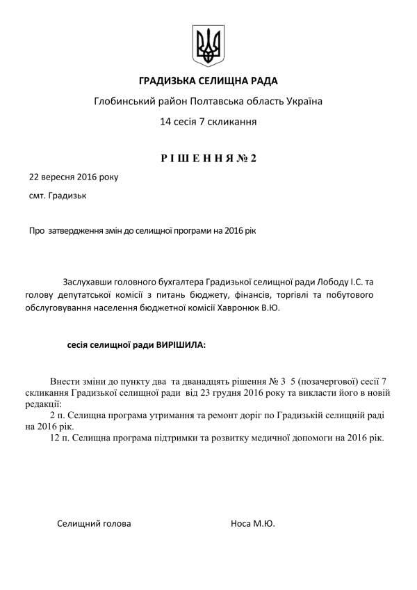http://gradizka-rada.gov.ua/wp-content/uploads/2016/10/14-сесія-7-скликання-02.jpg