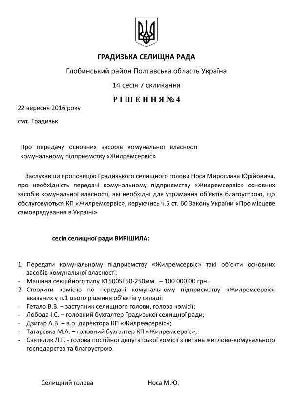 https://gradizka-rada.gov.ua/wp-content/uploads/2016/10/14-сесія-7-скликання-04.jpg
