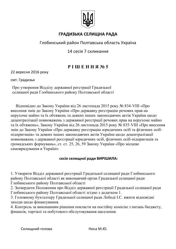 https://gradizka-rada.gov.ua/wp-content/uploads/2016/10/14-сесія-7-скликання-05.jpg