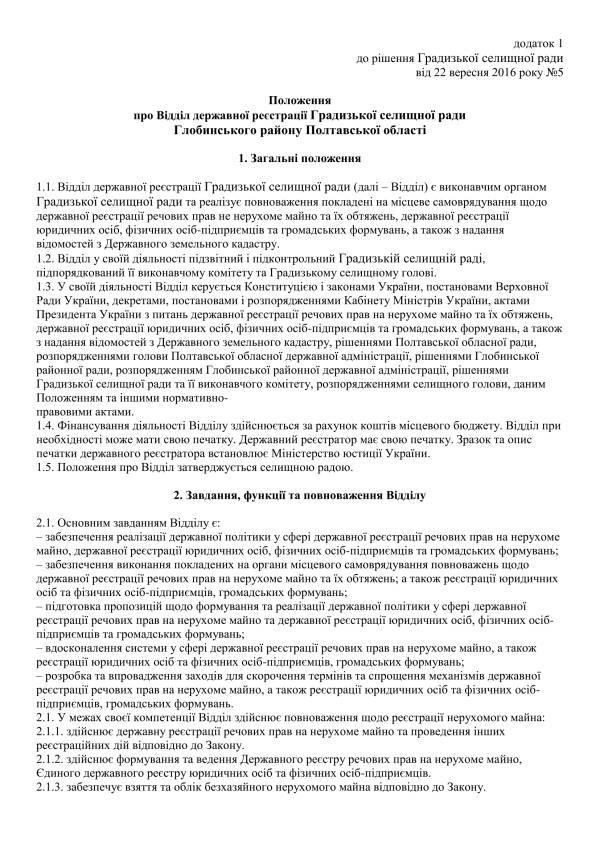 https://gradizka-rada.gov.ua/wp-content/uploads/2016/10/14-сесія-7-скликання-06.jpg