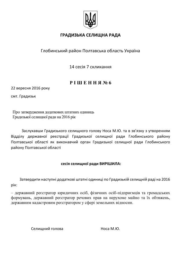 https://gradizka-rada.gov.ua/wp-content/uploads/2016/10/14-сесія-7-скликання-10.jpg