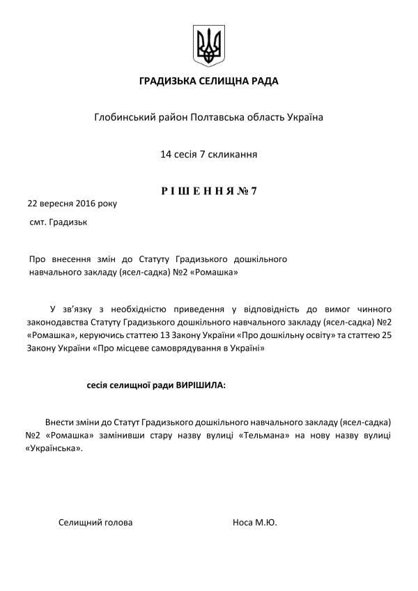 https://gradizka-rada.gov.ua/wp-content/uploads/2016/10/14-сесія-7-скликання-11.jpg