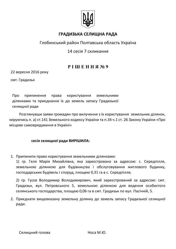 https://gradizka-rada.gov.ua/wp-content/uploads/2016/10/14-сесія-7-скликання-13.jpg