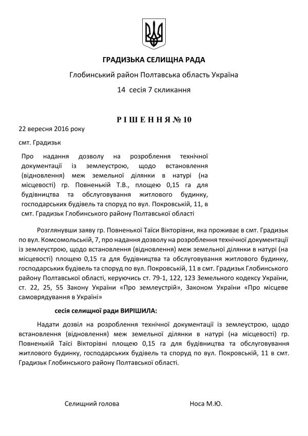 https://gradizka-rada.gov.ua/wp-content/uploads/2016/10/14-сесія-7-скликання-14.jpg