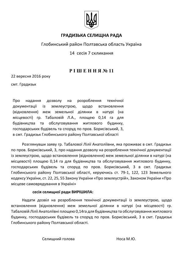 https://gradizka-rada.gov.ua/wp-content/uploads/2016/10/14-сесія-7-скликання-15.jpg
