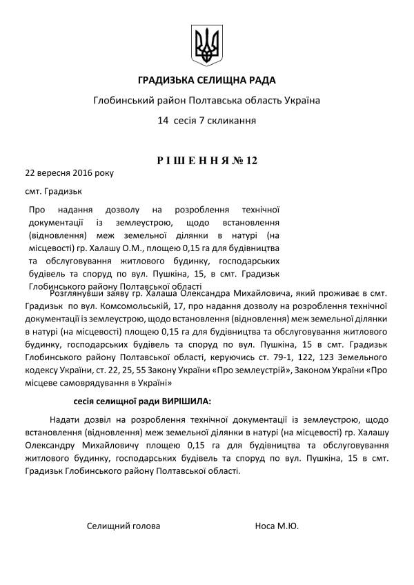 https://gradizka-rada.gov.ua/wp-content/uploads/2016/10/14-сесія-7-скликання-16.jpg