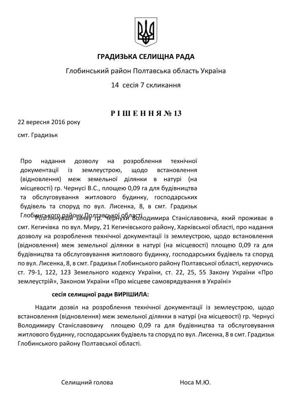 https://gradizka-rada.gov.ua/wp-content/uploads/2016/10/14-сесія-7-скликання-17.jpg