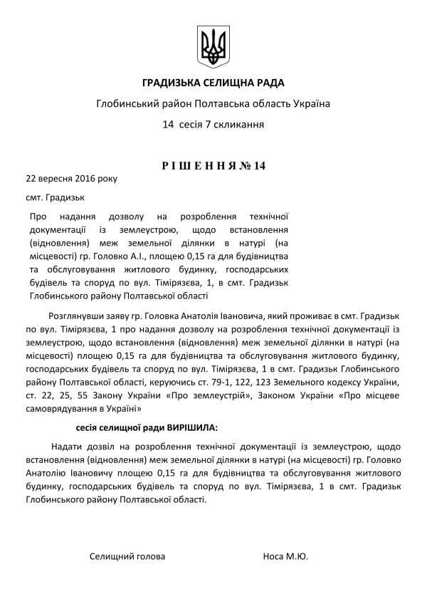 https://gradizka-rada.gov.ua/wp-content/uploads/2016/10/14-сесія-7-скликання-18.jpg
