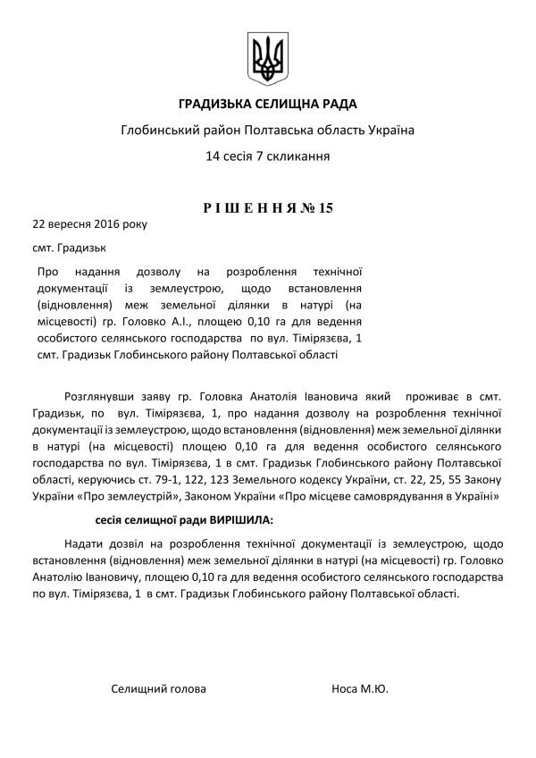 https://gradizka-rada.gov.ua/wp-content/uploads/2016/10/14-сесія-7-скликання-19.jpg