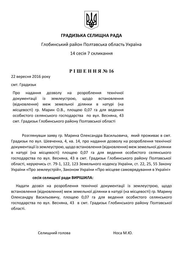 https://gradizka-rada.gov.ua/wp-content/uploads/2016/10/14-сесія-7-скликання-20.jpg