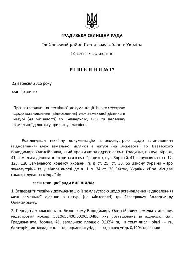 https://gradizka-rada.gov.ua/wp-content/uploads/2016/10/14-сесія-7-скликання-21.jpg