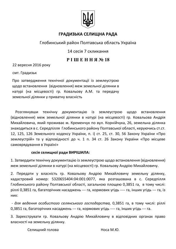 https://gradizka-rada.gov.ua/wp-content/uploads/2016/10/14-сесія-7-скликання-23.jpg