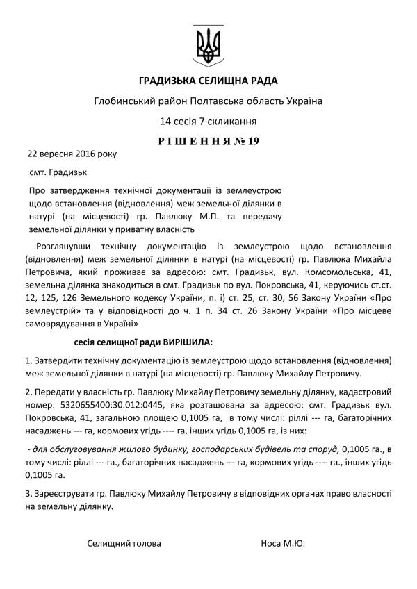 https://gradizka-rada.gov.ua/wp-content/uploads/2016/10/14-сесія-7-скликання-24.jpg