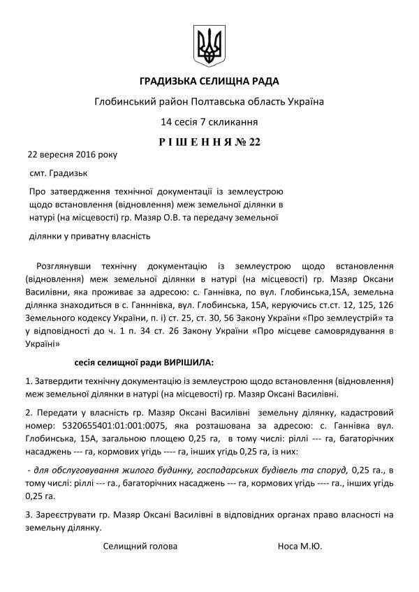 https://gradizka-rada.gov.ua/wp-content/uploads/2016/10/14-сесія-7-скликання-27.jpg