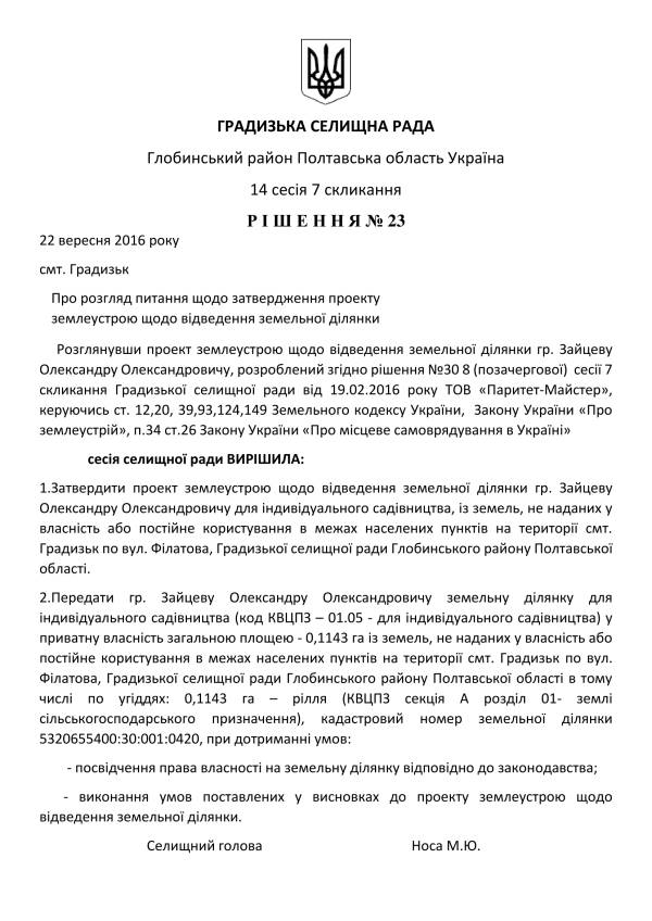 https://gradizka-rada.gov.ua/wp-content/uploads/2016/10/14-сесія-7-скликання-28.jpg