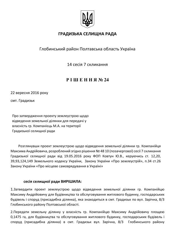 http://gradizka-rada.gov.ua/wp-content/uploads/2016/10/14-сесія-7-скликання-29.jpg