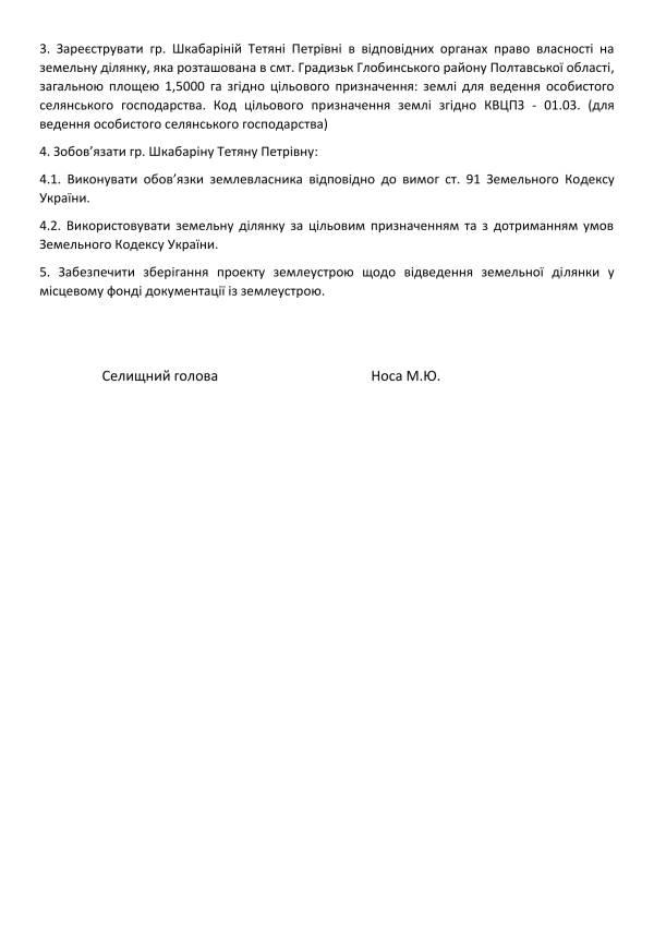 http://gradizka-rada.gov.ua/wp-content/uploads/2016/10/14-сесія-7-скликання-32.jpg