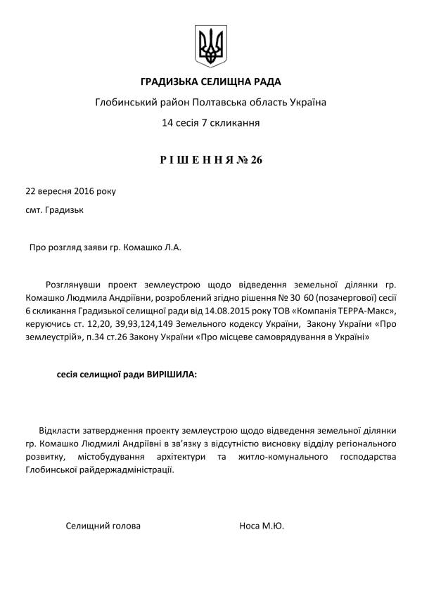 https://gradizka-rada.gov.ua/wp-content/uploads/2016/10/14-сесія-7-скликання-33.jpg