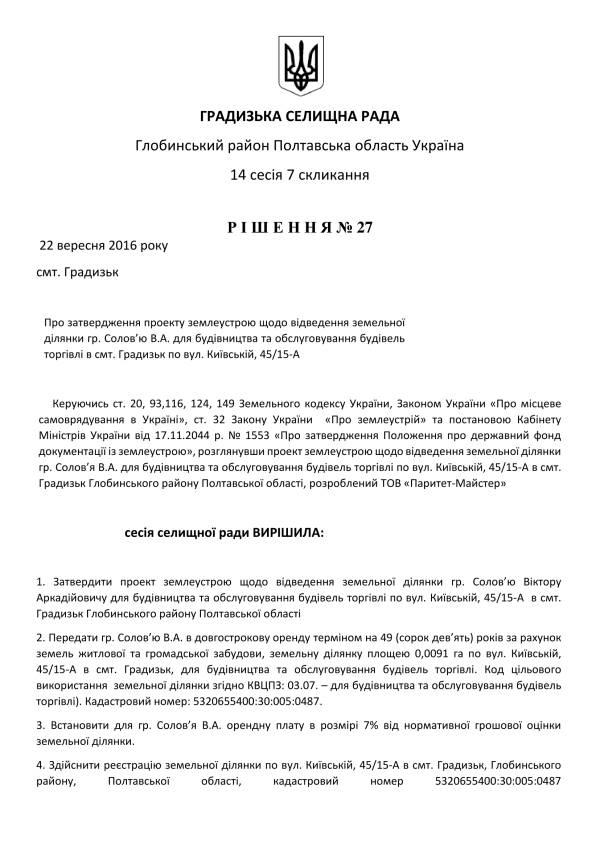 https://gradizka-rada.gov.ua/wp-content/uploads/2016/10/14-сесія-7-скликання-34.jpg