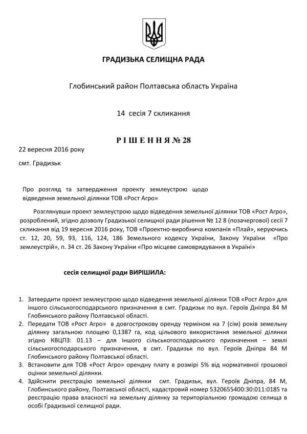 https://gradizka-rada.gov.ua/wp-content/uploads/2016/10/14-сесія-7-скликання-36.jpg
