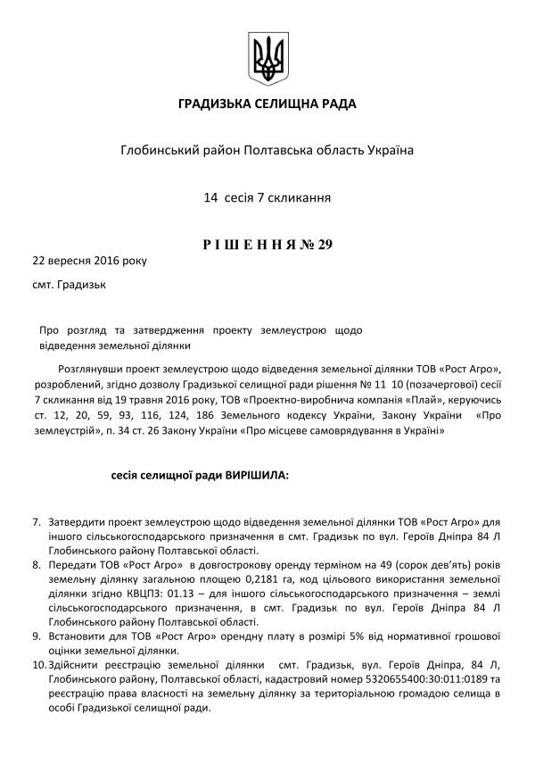 http://gradizka-rada.gov.ua/wp-content/uploads/2016/10/14-сесія-7-скликання-38.jpg
