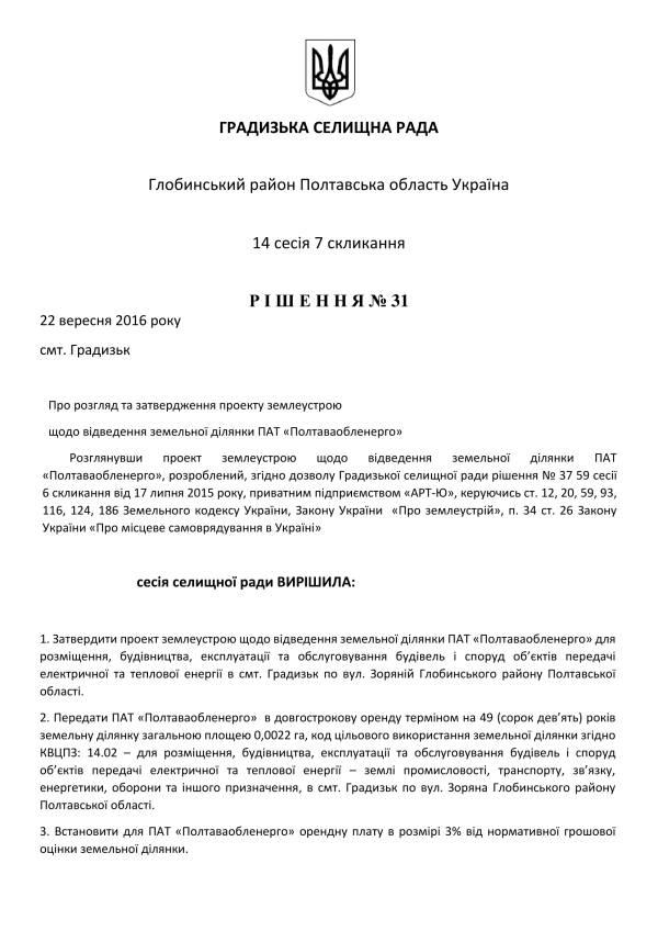 https://gradizka-rada.gov.ua/wp-content/uploads/2016/10/14-сесія-7-скликання-42.jpg