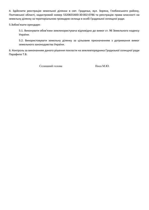 http://gradizka-rada.gov.ua/wp-content/uploads/2016/10/14-сесія-7-скликання-43.jpg