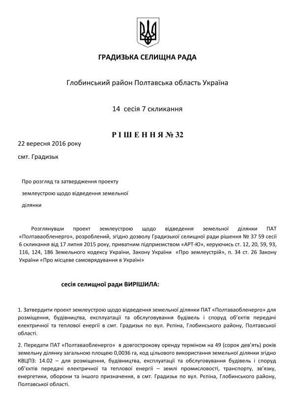 http://gradizka-rada.gov.ua/wp-content/uploads/2016/10/14-сесія-7-скликання-44.jpg