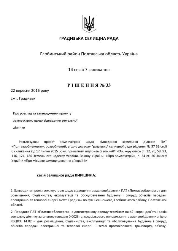 https://gradizka-rada.gov.ua/wp-content/uploads/2016/10/14-сесія-7-скликання-46.jpg