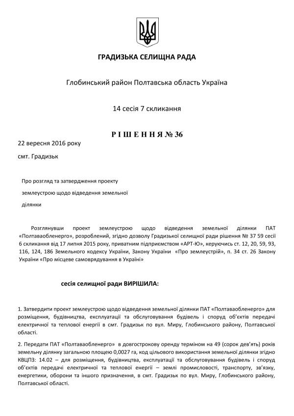 https://gradizka-rada.gov.ua/wp-content/uploads/2016/10/14-сесія-7-скликання-52.jpg