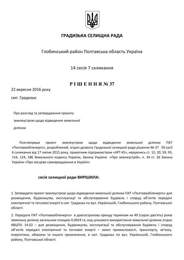 http://gradizka-rada.gov.ua/wp-content/uploads/2016/10/14-сесія-7-скликання-54.jpg