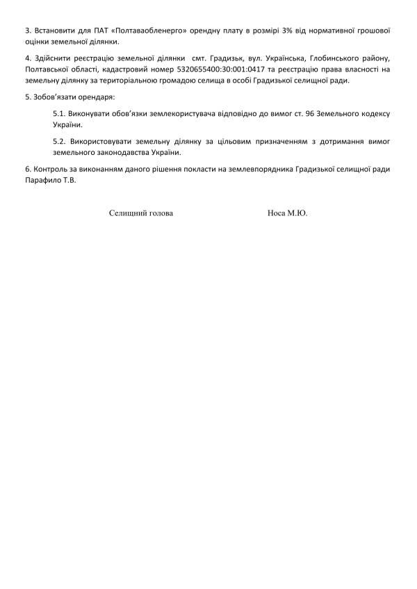 https://gradizka-rada.gov.ua/wp-content/uploads/2016/10/14-сесія-7-скликання-55.jpg